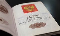 Российское гражданство